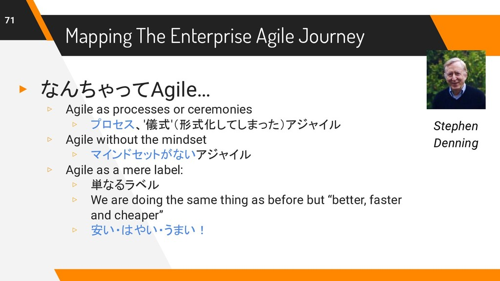 Mapping The Enterprise Agile Journey 71 ▸ なんちゃっ...