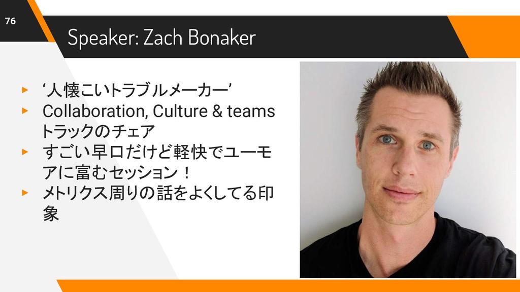 Speaker: Zach Bonaker ▸ '人懐こいトラブルメーカー' ▸ Collab...