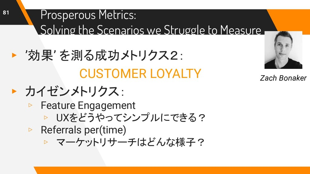 Prosperous Metrics: Solving the Scenarios we St...