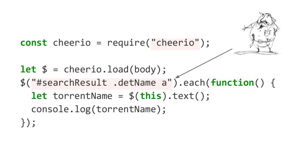 "const cheerio = require(""cheerio""); let $ = che..."
