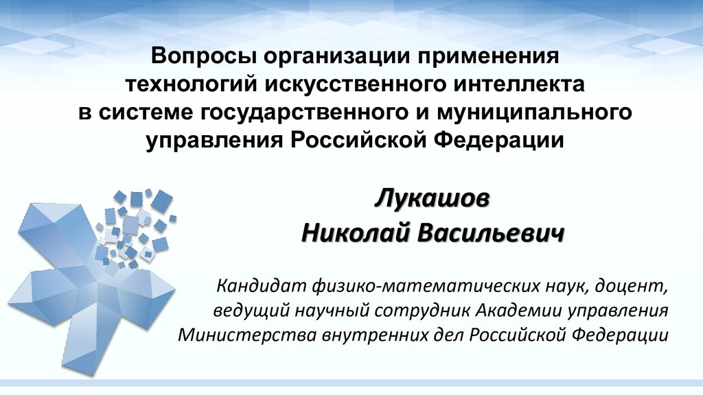 Лукашов Николай Васильевич Кандидат физико-мате...