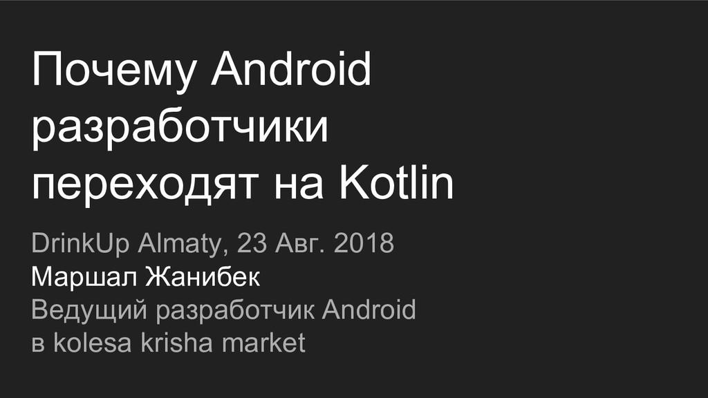 Почему Android разработчики переходят на Kotlin...