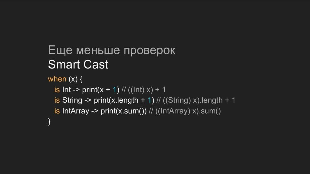 Еще меньше проверок Smart Cast when (x) { is In...