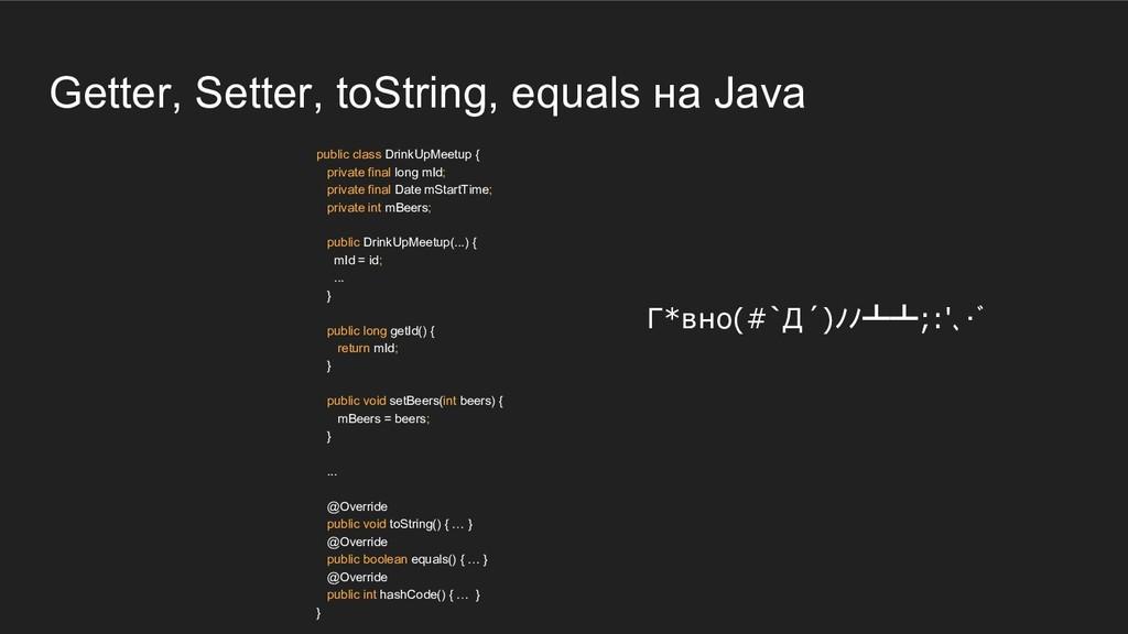 Getter, Setter, toString, equals на Java public...