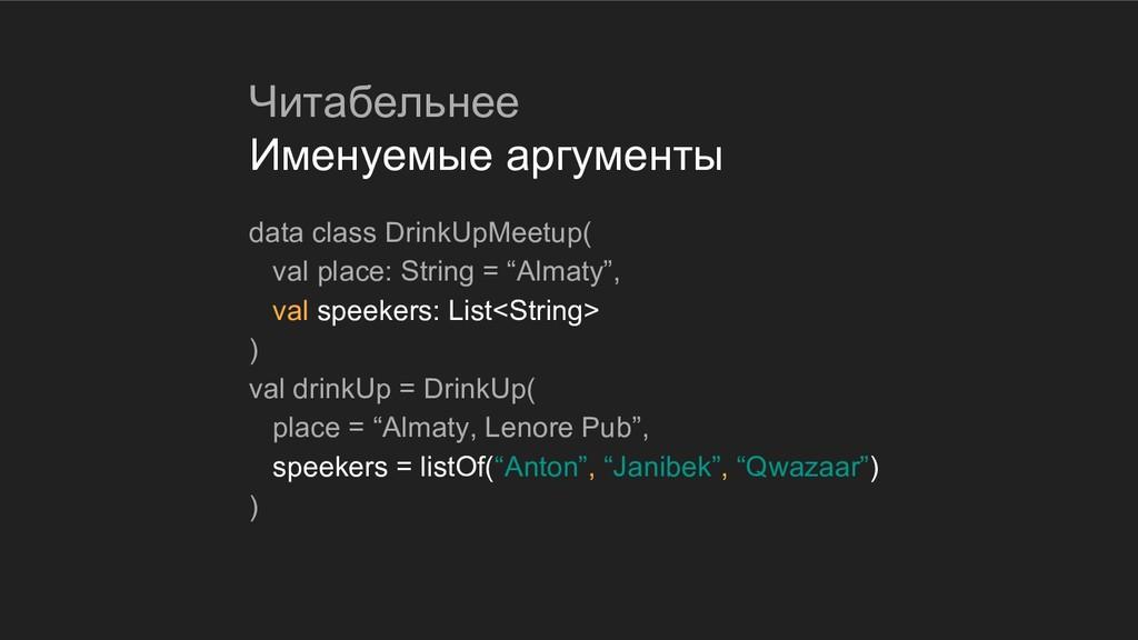 Читабельнее Именуемые аргументы data class Drin...