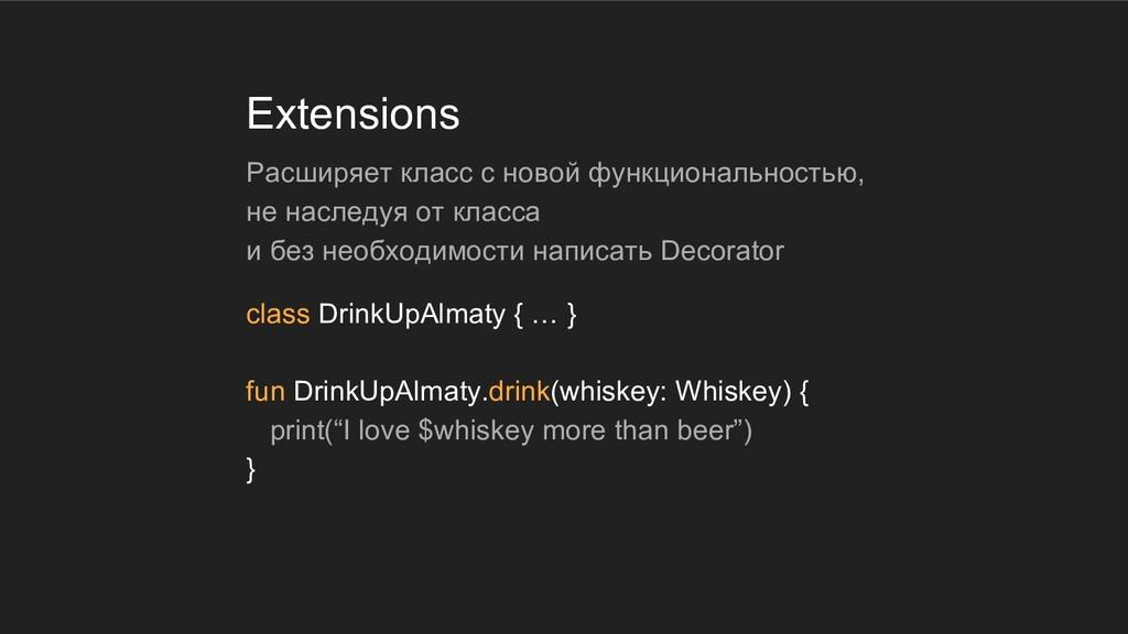 Extensions Расширяет класс с новой функциональн...