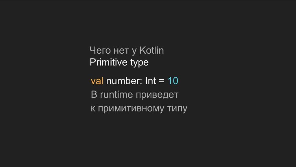 val number: Int = 10 В runtime приведет к прими...