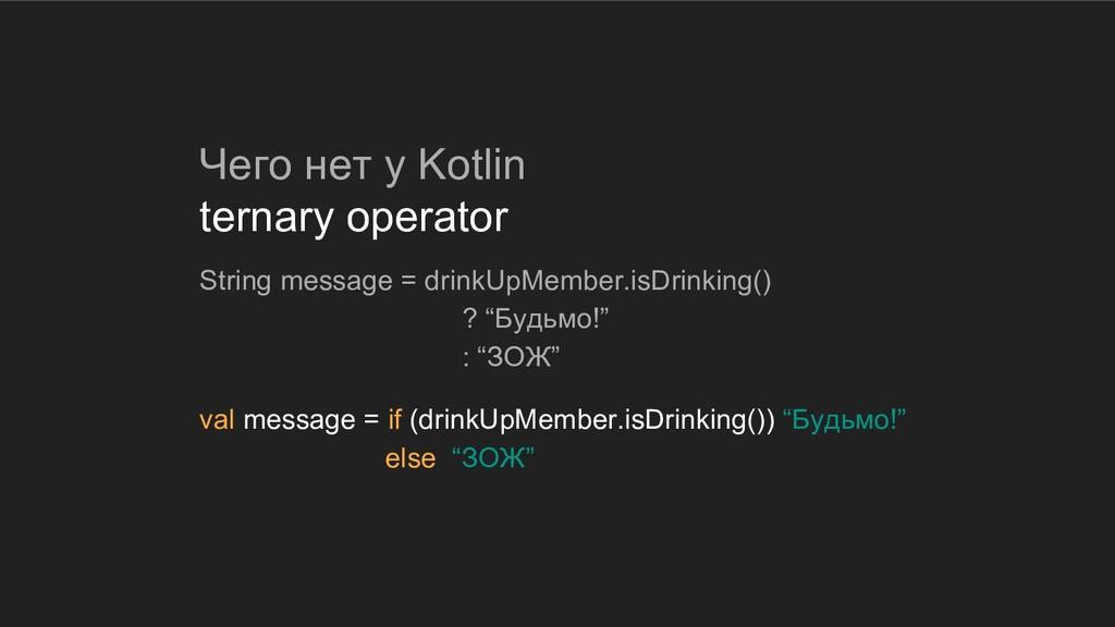Чего нет у Kotlin ternary operator String messa...