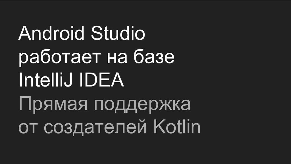Android Studio работает на базе IntelliJ IDEA П...