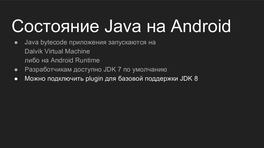 Состояние Java на Android ● Java bytecode прило...