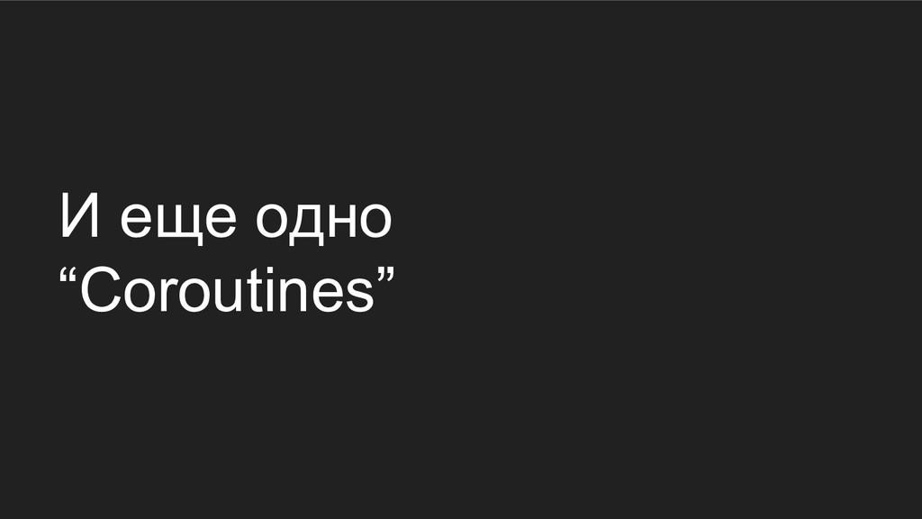 """И еще одно """"Coroutines"""""""