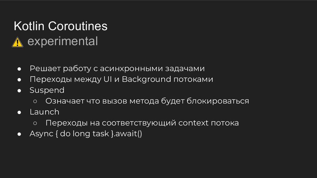 Kotlin Coroutines experimental ● Решает работу ...