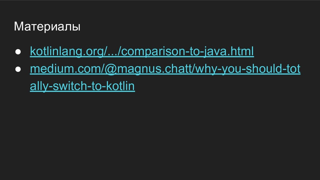 Материалы ● kotlinlang.org/.../comparison-to-ja...
