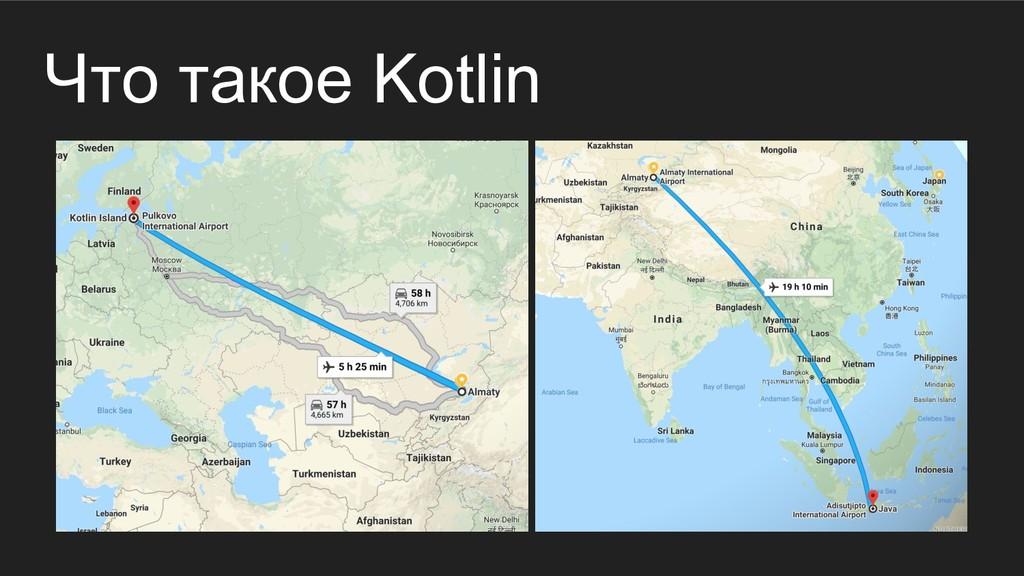 Что такое Kotlin