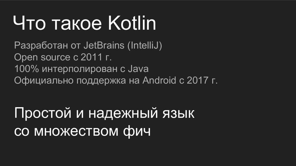 Разработан от JetBrains (IntelliJ) Open source ...