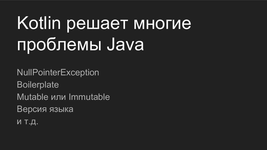 Kotlin решает многие проблемы Java NullPointerE...