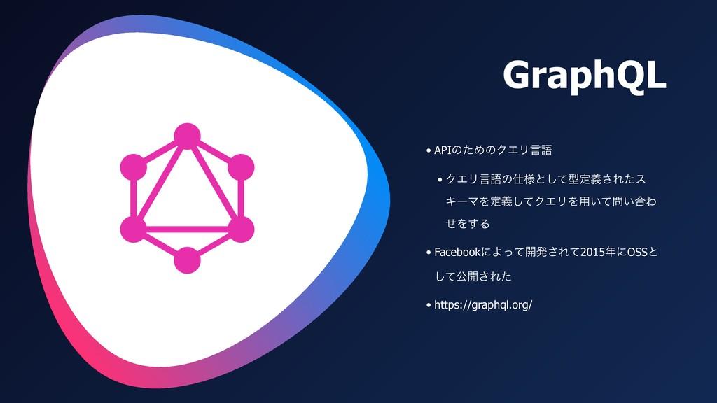 GraphQL • APIͷͨΊͷΫΤϦݴޠ • ΫΤϦݴޠͷ༷ͱͯ͠ܕఆٛ͞Εͨε ΩʔϚ...