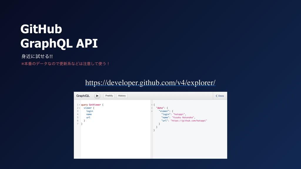 GitHub GraphQL API https://developer.github.com...