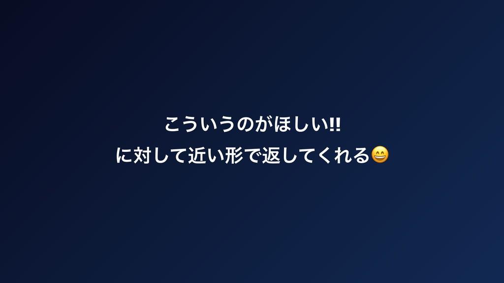 ͜͏͍͏ͷ͕΄͍͠!! ʹର͍ͯۙ͠ܗͰฦͯ͘͠ΕΔ