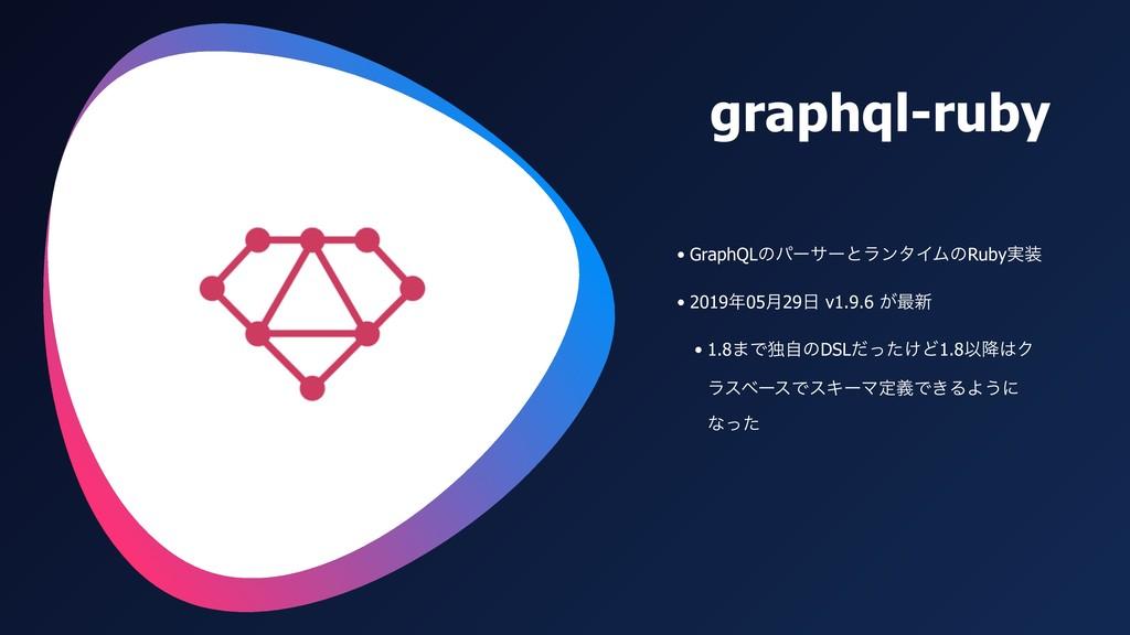 graphql-ruby • GraphQLͷύʔαʔͱϥϯλΠϜͷRuby࣮ • 2019...