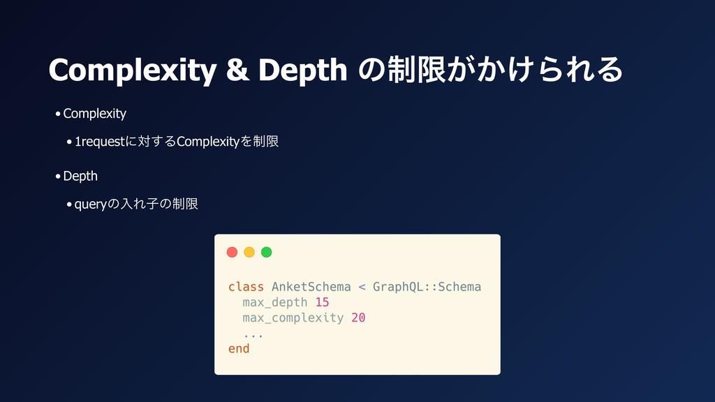 Complexity & Depth ͷ੍ݶ͕͔͚ΒΕΔ • Complexity • 1re...