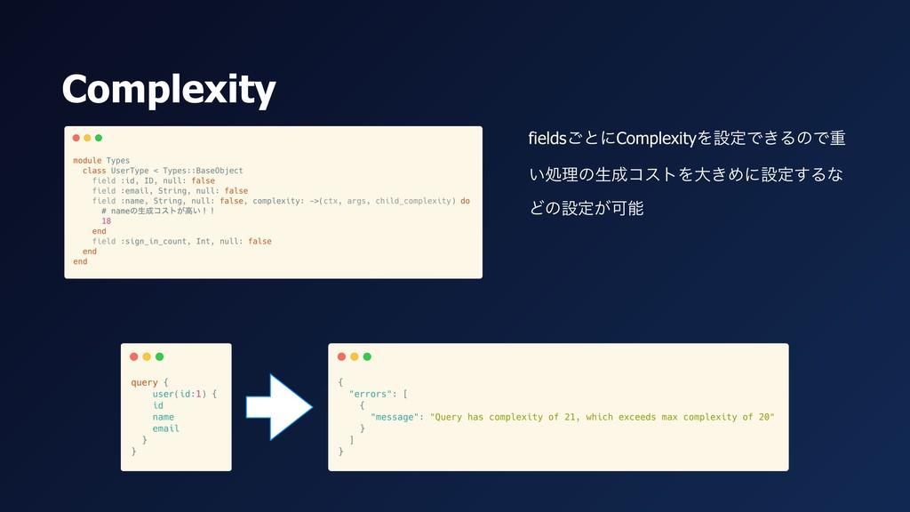 Complexity fields͝ͱʹComplexityΛઃఆͰ͖ΔͷͰॏ ͍ॲཧͷੜί...
