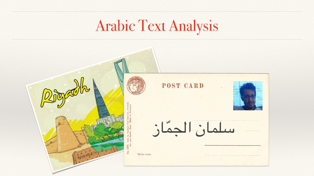 Arabic Text Analysis زاّمجلا ناملس