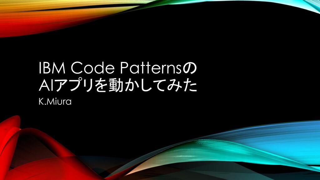 IBM Code Patternsの AIアプリを動かしてみた K.Miura