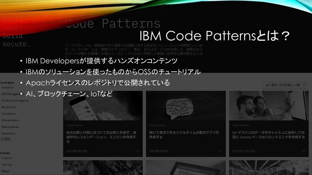 IBM Code Patternsとは? • IBM Developersが提供するハンズオン...