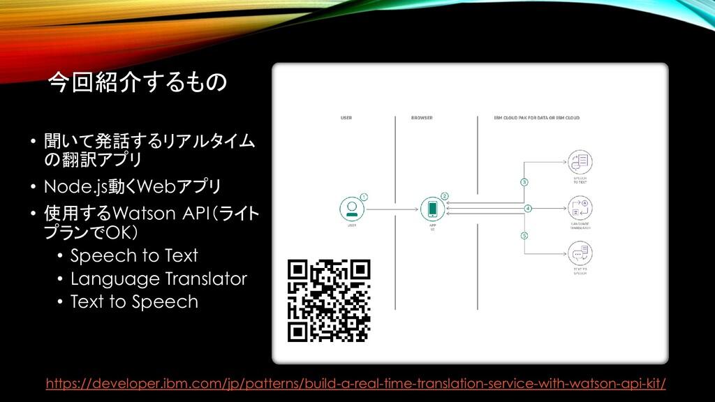 今回紹介するもの • 聞いて発話するリアルタイム の翻訳アプリ • Node.js動くWebア...