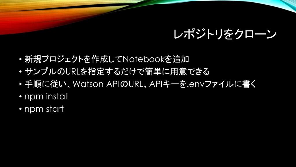 レポジトリをクローン • 新規プロジェクトを作成してNotebookを追加 • サンプルのUR...