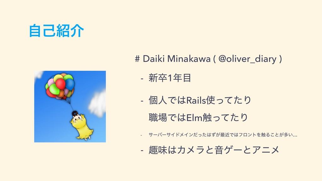 ࣗݾհ # Daiki Minakawa ( @oliver_diary ) - ৽ଔ1...