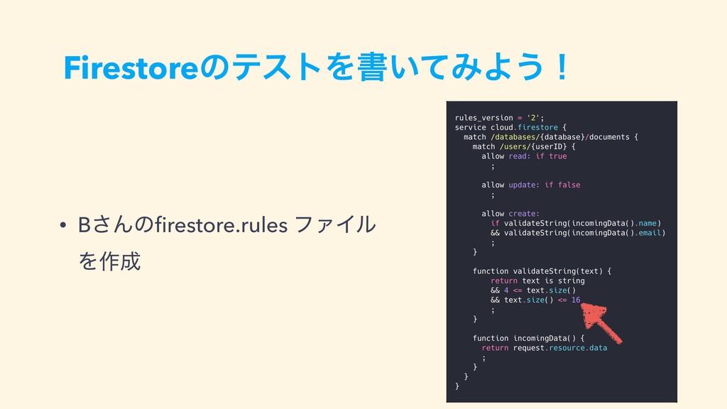 FirestoreͷςετΛॻ͍ͯΈΑ͏ʂ • B͞Μͷfirestore.rules ϑΝΠϧ...