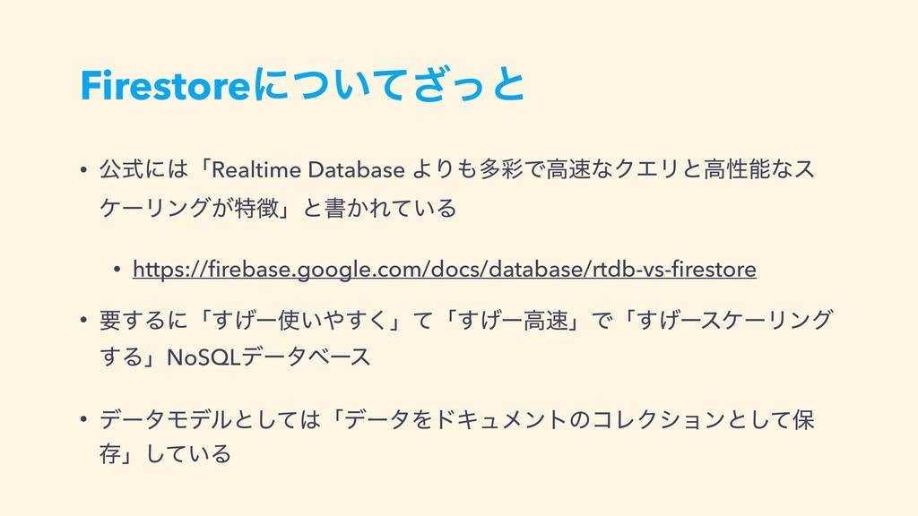 Firestoreʹ͍ͭͯͬ͟ͱ • ެࣜʹʮRealtime Database ΑΓଟ࠼...
