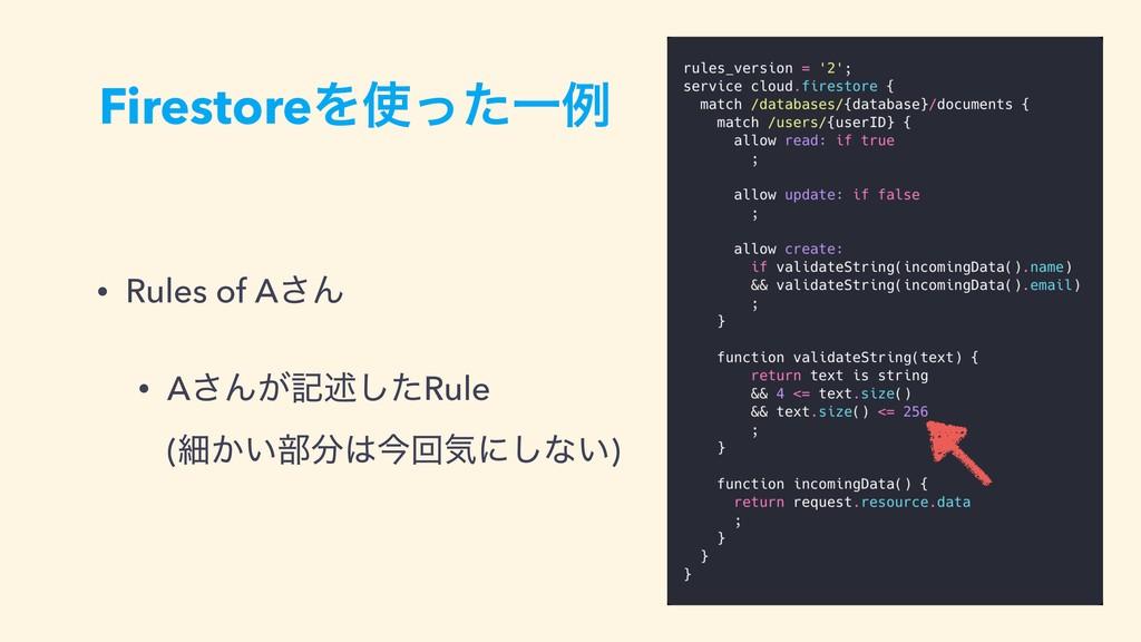 FirestoreΛͬͨҰྫ • Rules of A͞Μ • A͞Μ͕هड़ͨ͠Rule ...