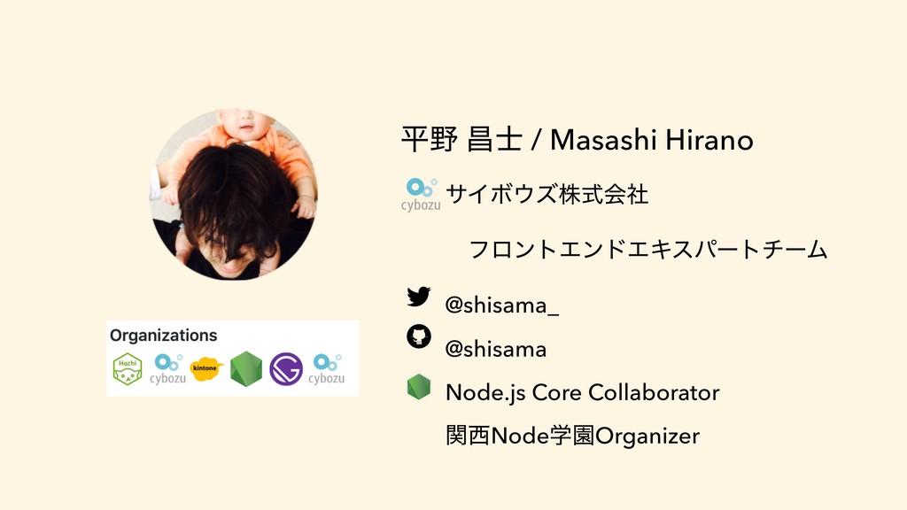 ฏ ণ / Masashi Hirano αΠϘζגࣜձࣾ ɹɹ ϑϩϯτΤϯυΤΩεύ...