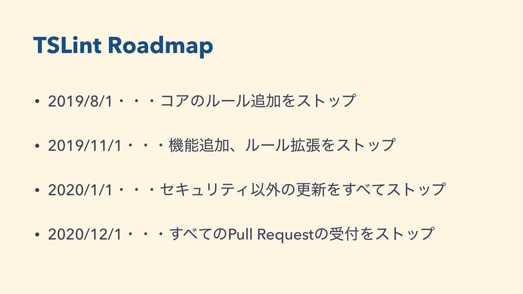 TSLint Roadmap • 2019/8/1ɾɾɾίΞͷϧʔϧՃΛετοϓ • 201...