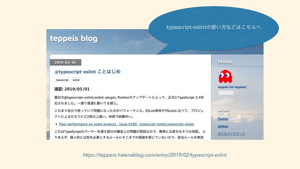 https://teppeis.hatenablog.com/entry/2019/02/ty...