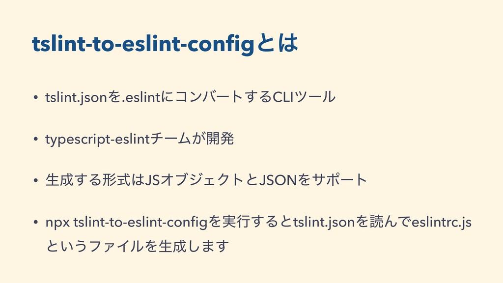 tslint-to-eslint-configͱ • tslint.jsonΛ.eslintʹ...