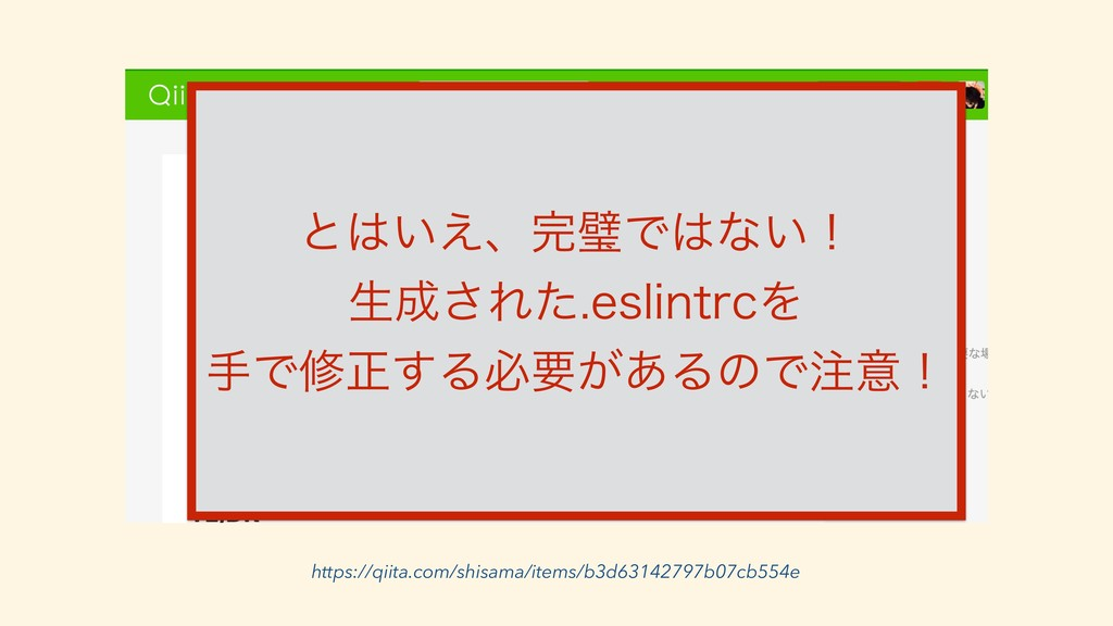 https://qiita.com/shisama/items/b3d63142797b07c...