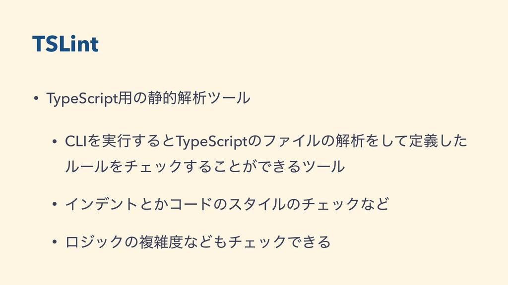 TSLint • TypeScript༻ͷ੩తղੳπʔϧ • CLIΛ࣮ߦ͢ΔͱTypeScr...