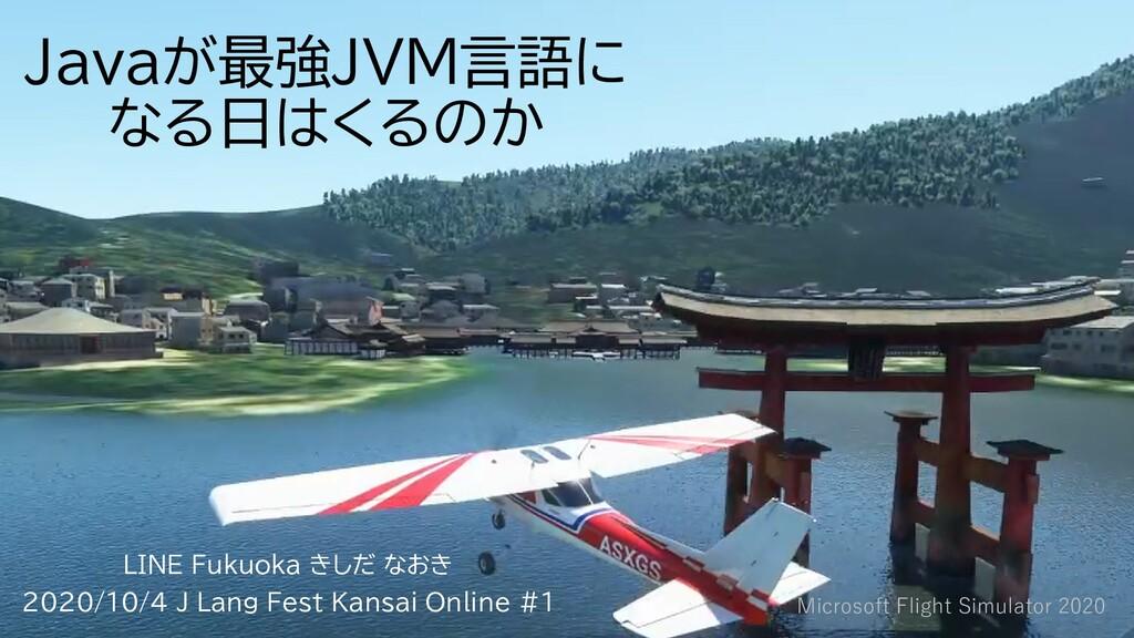 Javaが最強JVM言語に なる日はくるのか LINE Fukuoka きしだ なおき 202...