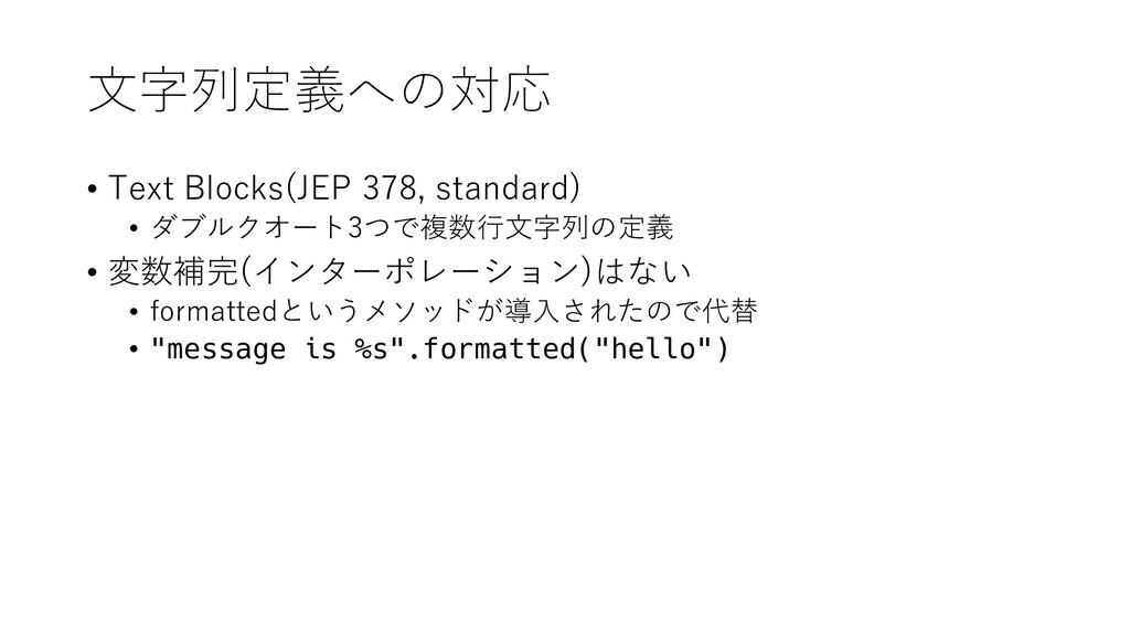 文字列定義への対応 • Text Blocks(JEP 378, standard) • ダブ...