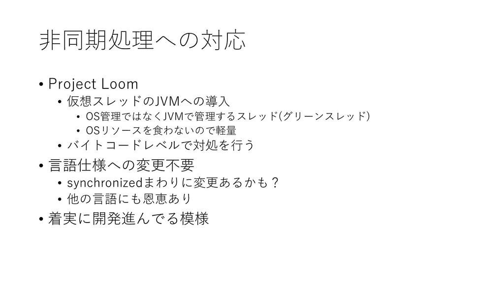 非同期処理への対応 • Project Loom • 仮想スレッドのJVMへの導入 • OS管...