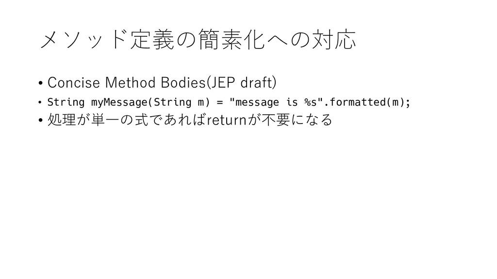 メソッド定義の簡素化への対応 • Concise Method Bodies(JEP draf...