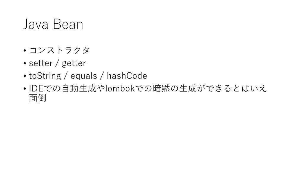 Java Bean • コンストラクタ • setter / getter • toStrin...