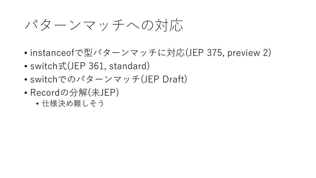 パターンマッチへの対応 • instanceofで型パターンマッチに対応(JEP 375, p...