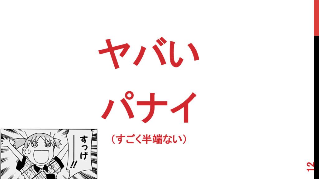 ヤバい パナイ (すごく半端ない) 2015/12/8 IoTイントロダクショ...