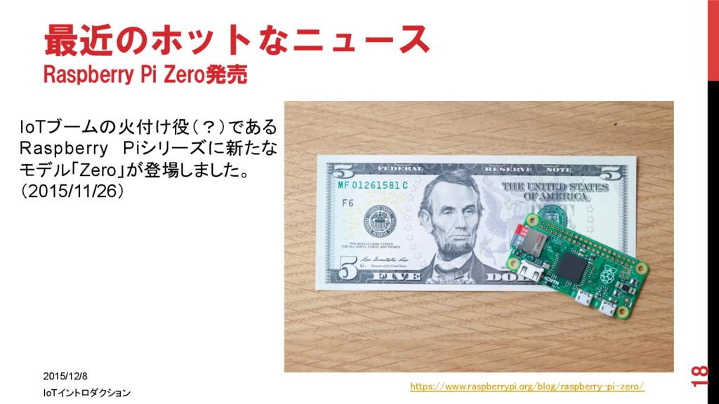最近のホットなニュース Raspberry Pi Zero発売 2015/12/8 I...