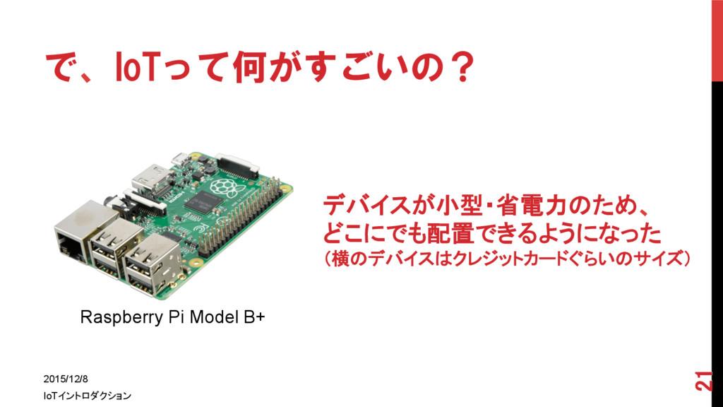 で、IoTって何がすごいの? 2015/12/8 IoTイントロダクション 21 ...